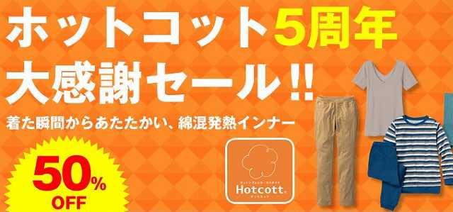 hotcot1606