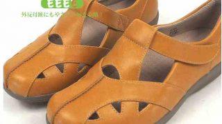 sandals1350