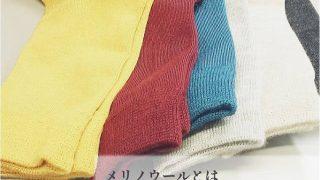 wool-socks1118
