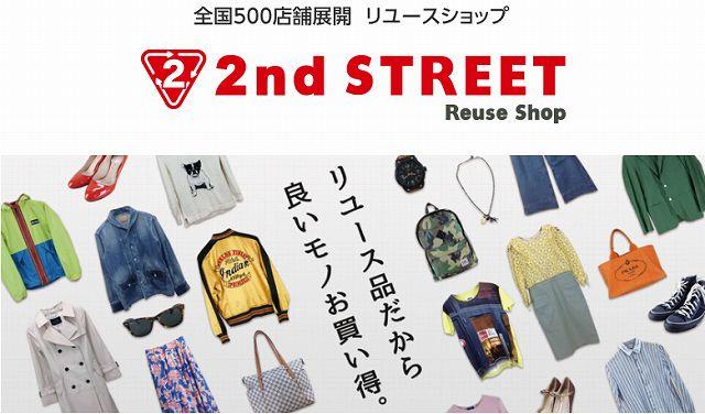 2nd_STREET1400