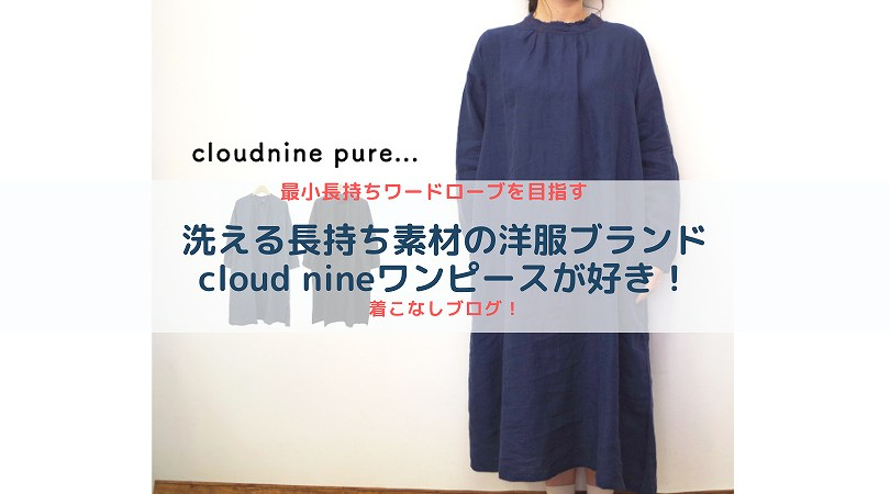 cloudnine pure onepi